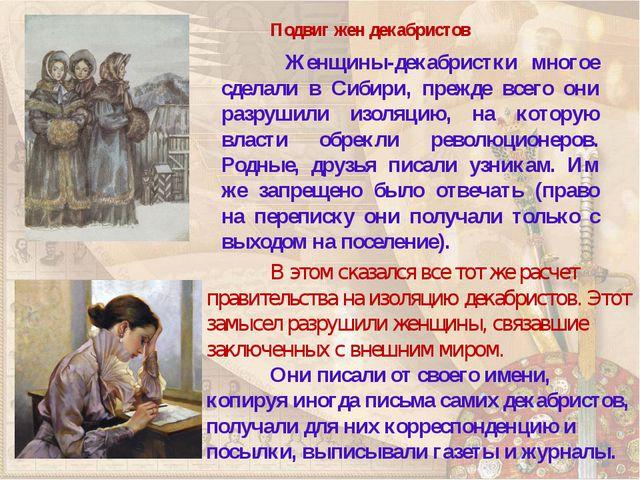 Подвиг жен декабристов Женщины-декабристки многое сделали в Сибири, прежде в...