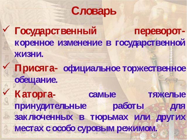 Словарь Государственный переворот- коренное изменение в государственной жизни...