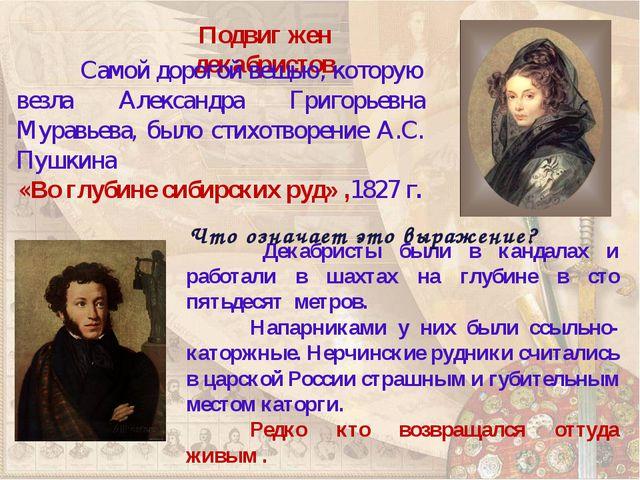 Подвиг жен декабристов Самой дорогой вещью, которую везла Александра Григорь...