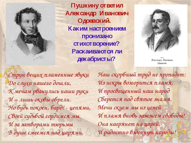 Пушкину ответил Александр Иванович Одоевский. Каким настроением пронизано ст...