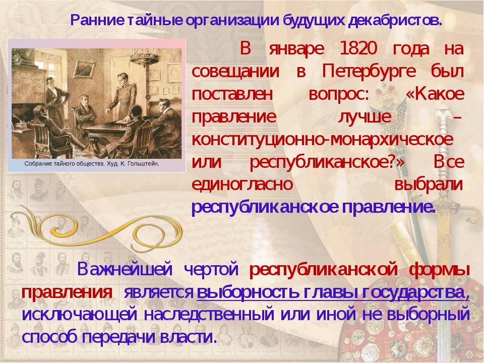 Ранние тайные организации будущих декабристов. В январе 1820 года на совеща...