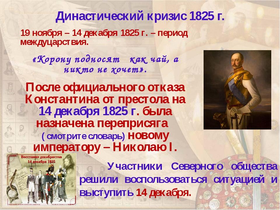 Династический кризис 1825 г. 19 ноября – 14 декабря 1825 г. – период междуцар...