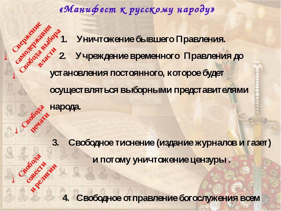 «Манифест к русскому народу» 1. Уничтожение бывшего Правления. 2. Учреж...