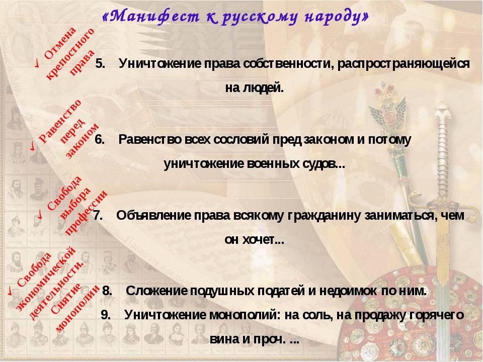 «Манифест к русскому народу» 5. Уничтожение права собственности, распростр...
