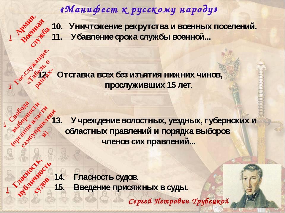 «Манифест к русскому народу»  10. Уничтожение рекрутства и военных поселен...