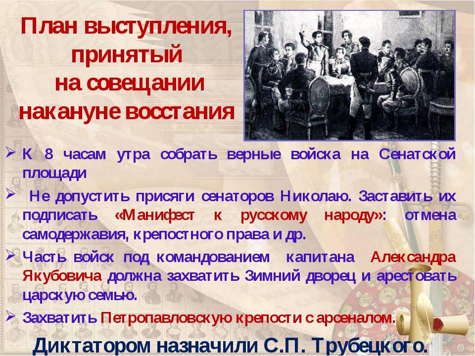 План выступления, принятый на совещании накануне восстания К 8 часам утра со...