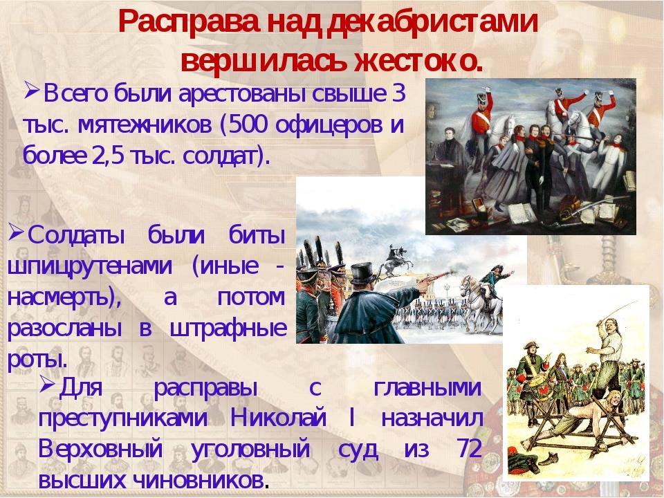 Расправа над декабристами вершилась жестоко. Солдаты были биты шпицрутенами (...