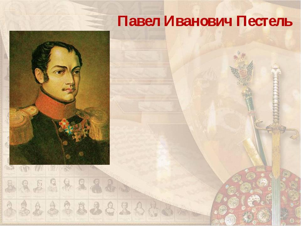 ПавелИвановичПестель