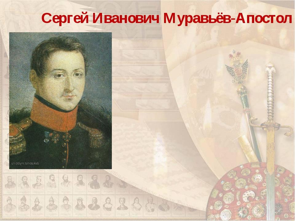 СергейИвановичМуравьёв-Апостол