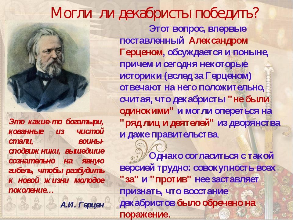 Этот вопрос, впервые поставленный Александром Герценом, обсуждается и поныне...