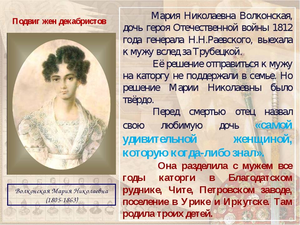 Подвиг жен декабристов Волконская Мария Николаевна (1805-1863) Мария Николаев...