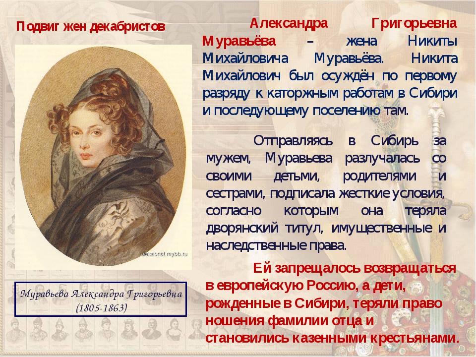 Подвиг жен декабристов Муравьева Александра Григорьевна (1805-1863) Александ...