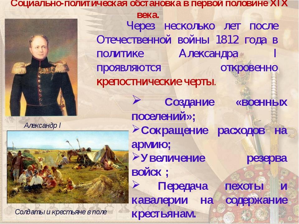 Социально-политическая обстановка в первой половине XIX века. Создание «воен...
