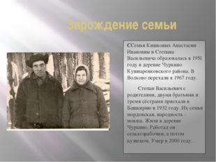 Зарождение семьи ССемья Кишковых Анастасии Ивановны и Степана Васильевича обр