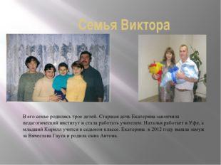 Семья Виктора В его семье родились трое детей. Старшая дочь Екатерина закончи