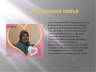 Старейшина семьи Анастасия Ивановна Гордеева родилась в Куйбышевской области