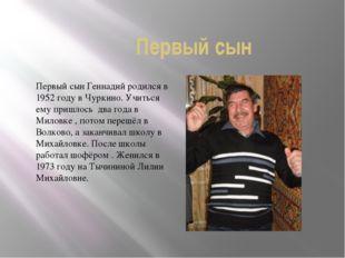 Первый сын Первый сын Геннадий родился в 1952 году в Чуркино. Учиться ему при