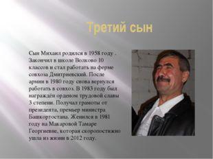 Третий сын Сын Михаил родился в 1958 году . Закончил в школе Волково 10 класс