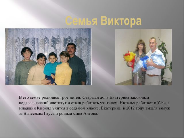 Семья Виктора В его семье родились трое детей. Старшая дочь Екатерина закончи...
