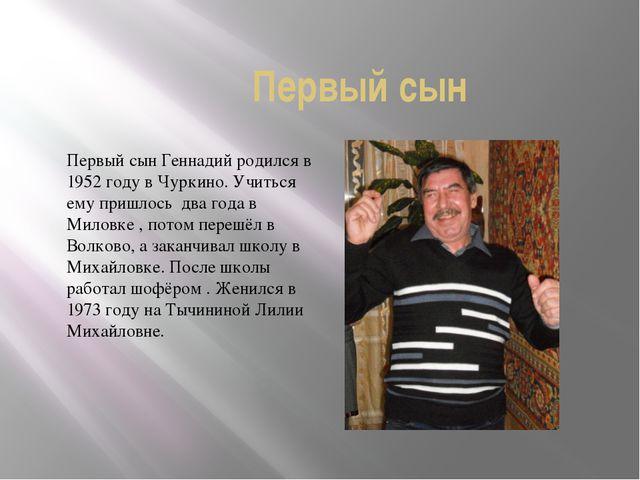 Первый сын Первый сын Геннадий родился в 1952 году в Чуркино. Учиться ему при...