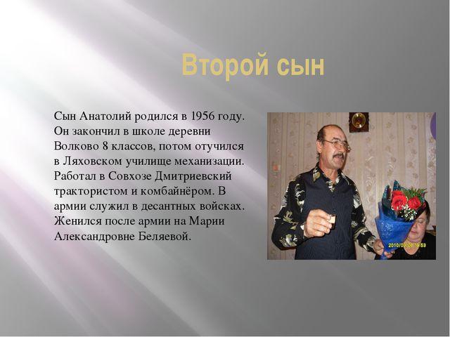 Второй сын Сын Анатолий родился в 1956 году. Он закончил в школе деревни Волк...
