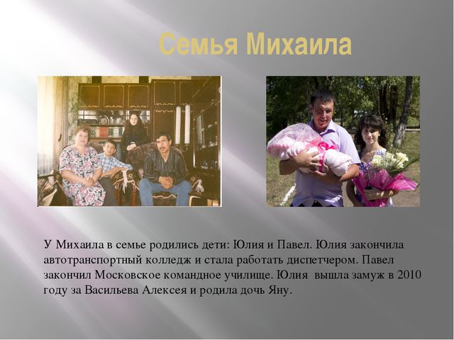 Семья Михаила У Михаила в семье родились дети: Юлия и Павел. Юлия закончила а...