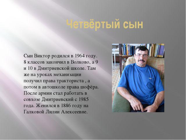 Четвёртый сын Сын Виктор родился в 1964 году. 8 классов закончил в Волково, а...