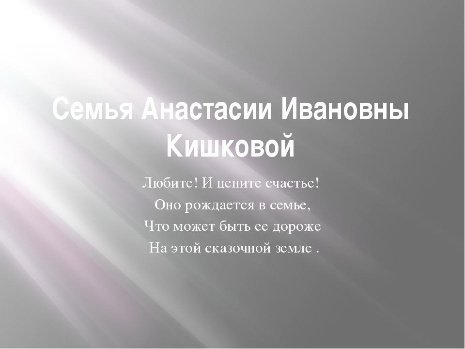 Семья Анастасии Ивановны Кишковой Любите! И цените счастье! Оно рождается в с...