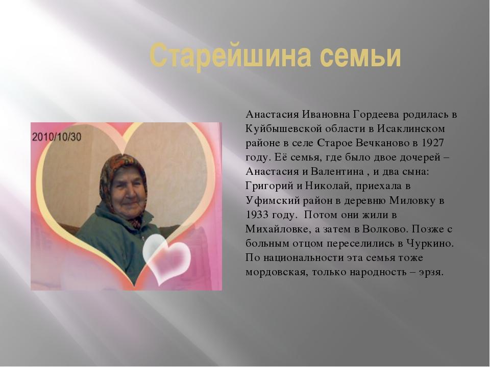 Старейшина семьи Анастасия Ивановна Гордеева родилась в Куйбышевской области...