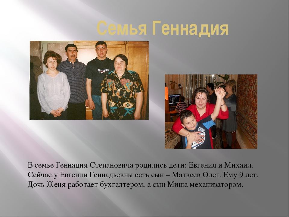 Семья Геннадия В семье Геннадия Степановича родились дети: Евгения и Михаил....