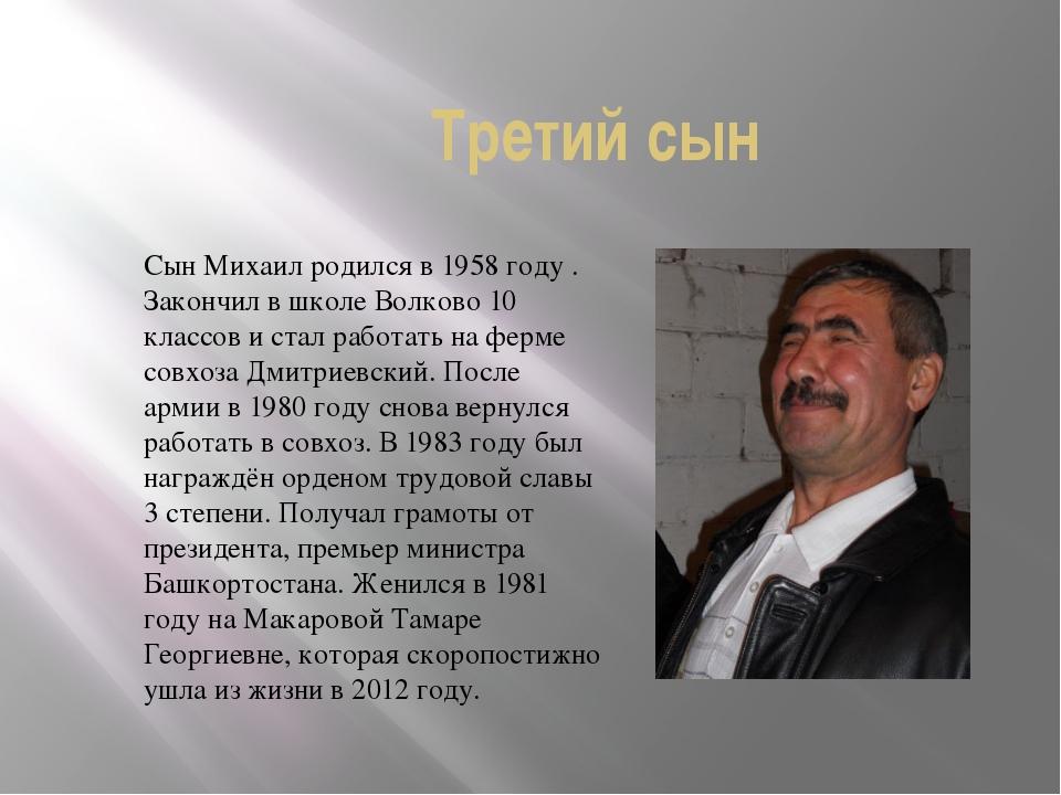 Третий сын Сын Михаил родился в 1958 году . Закончил в школе Волково 10 класс...