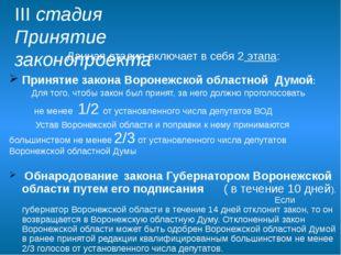 Данная стадия включает в себя 2 этапа: Принятие закона Воронежской областной