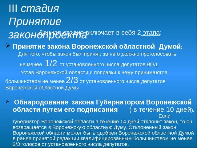 Данная стадия включает в себя 2 этапа: Принятие закона Воронежской областной...