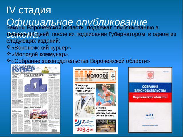 IV стадия Официальное опубликование закона Законы Воронежской области подлежа...