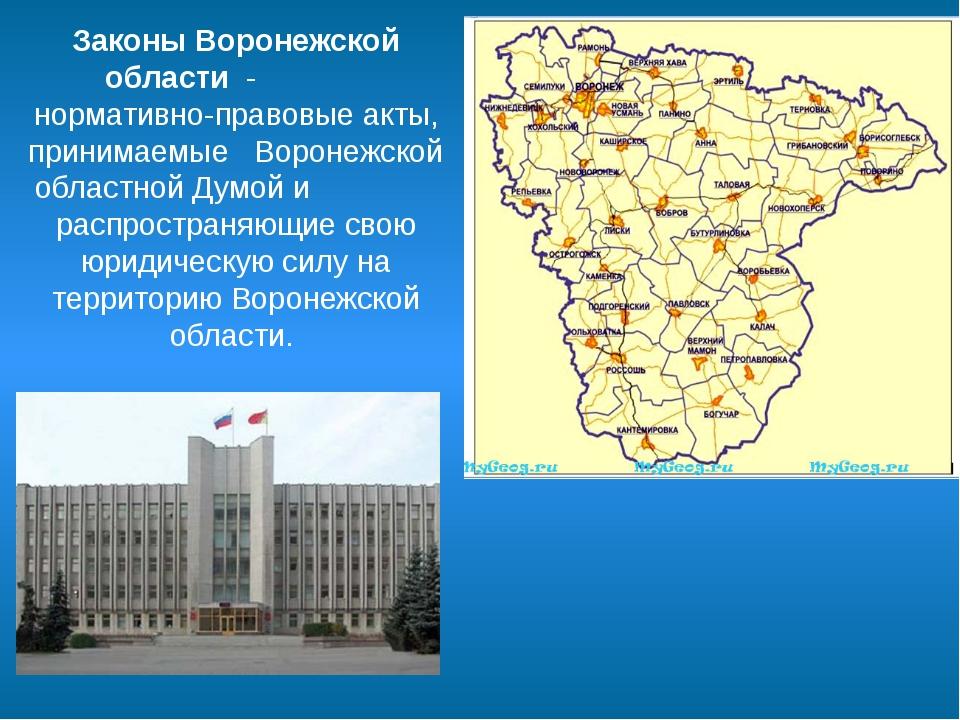 Законы Воронежской области - нормативно-правовые акты, принимаемые Воронежско...