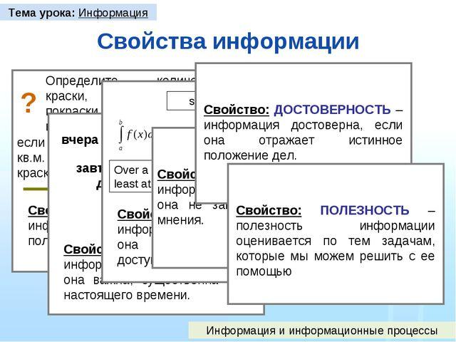 Свойства информации Тема урока: Информация Информация и информационные процес...