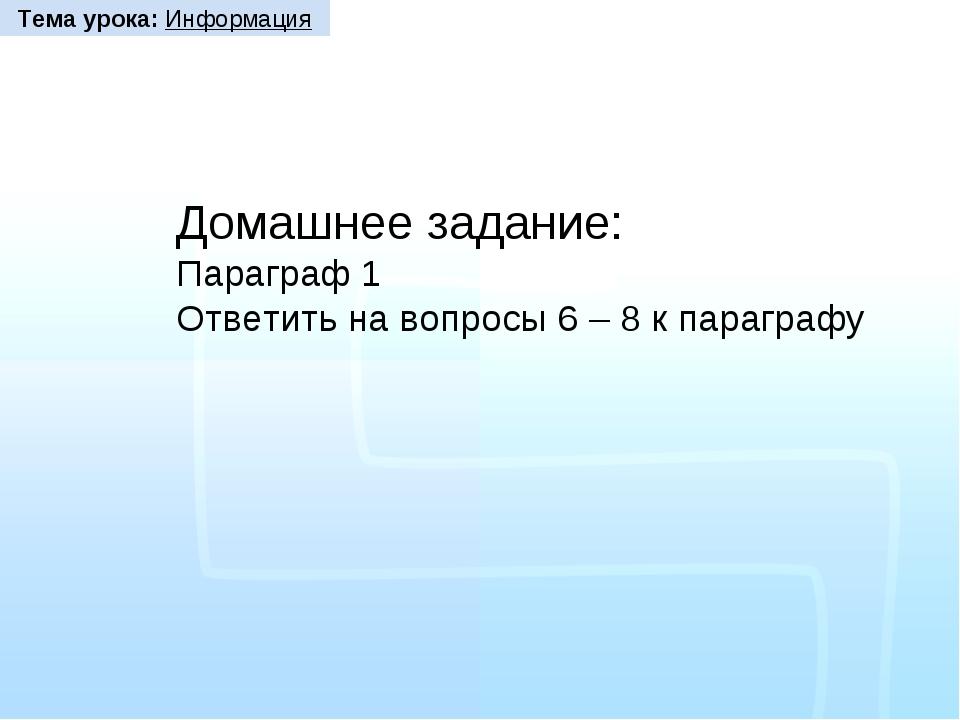 Домашнее задание: Параграф 1 Ответить на вопросы 6 – 8 к параграфу Тема урока...