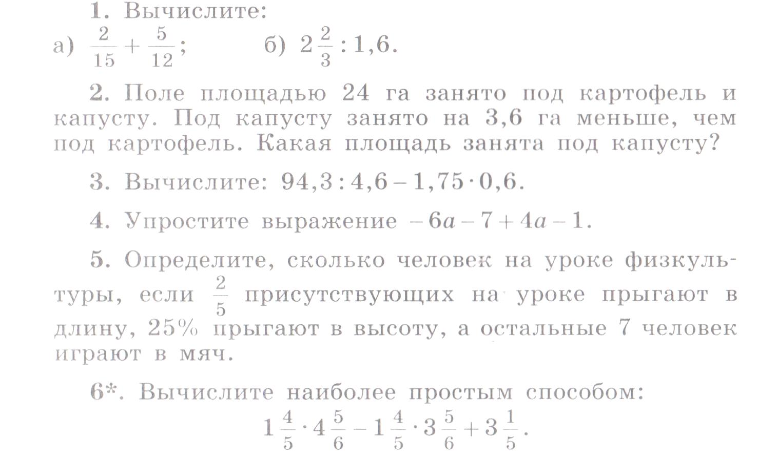Тест за первое полугодие математика 6 класс никольский