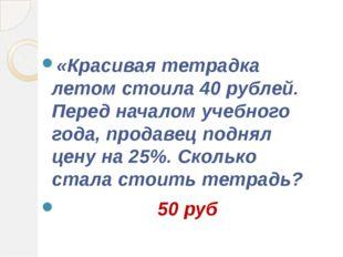 «Красивая тетрадка летом стоила 40 рублей. Перед началом учебного года, прод