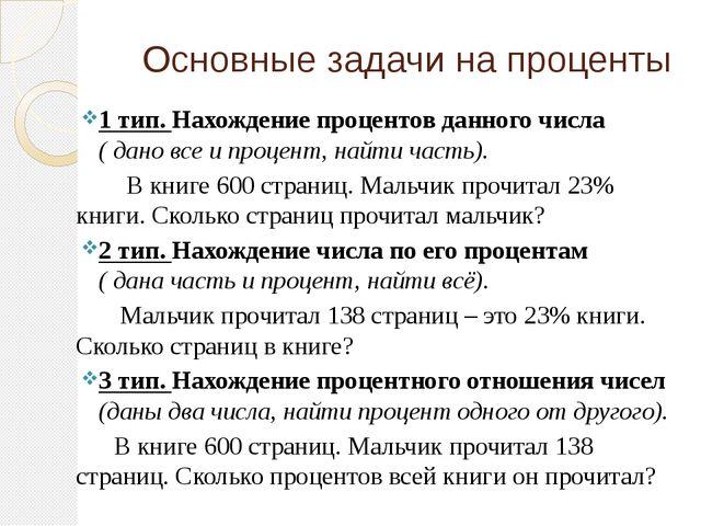 Основные задачи на проценты 1 тип. Нахождение процентов данного числа ( дано...