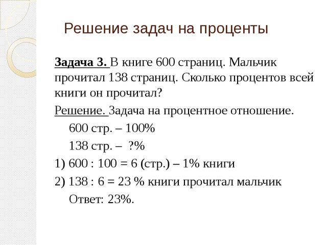 Решение задач на проценты Задача 3. В книге 600 страниц. Мальчик прочитал 138...