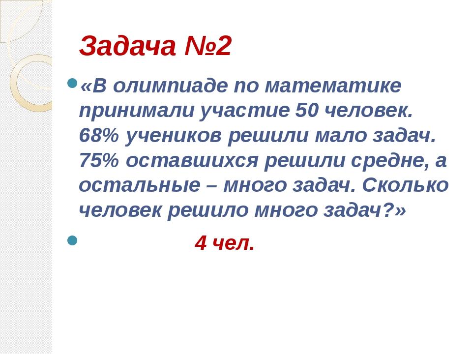 Задача №2 «В олимпиаде по математике принимали участие 50 человек. 68% ученик...