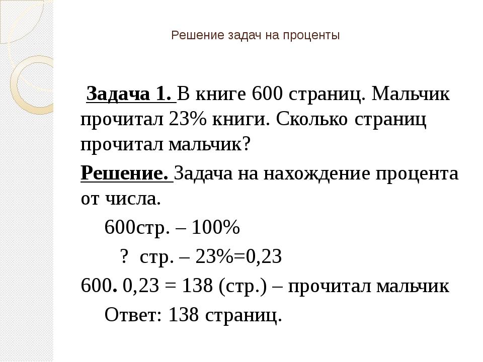 Решение задач на проценты Задача 1. В книге 600 страниц. Мальчик прочитал 23%...