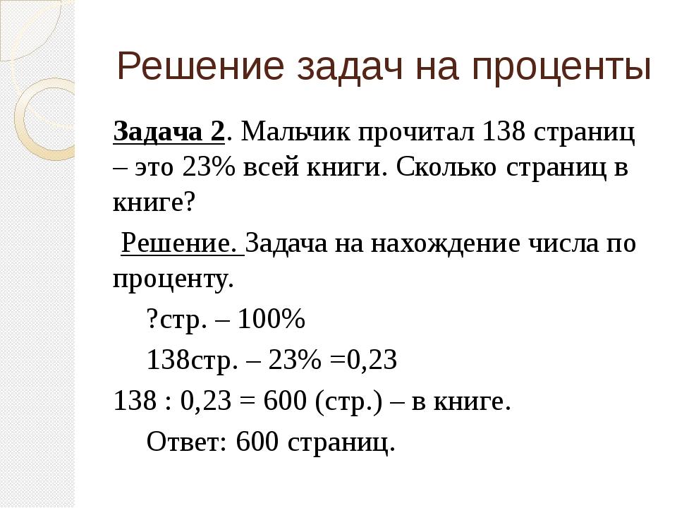 Решение задач на проценты Задача 2. Мальчик прочитал 138 страниц – это 23% вс...