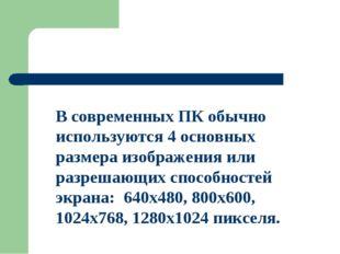 В современных ПК обычно используются 4 основных размера изображения или разре