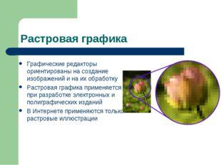 Растровая графика Графические редакторы ориентированы на создание изображений