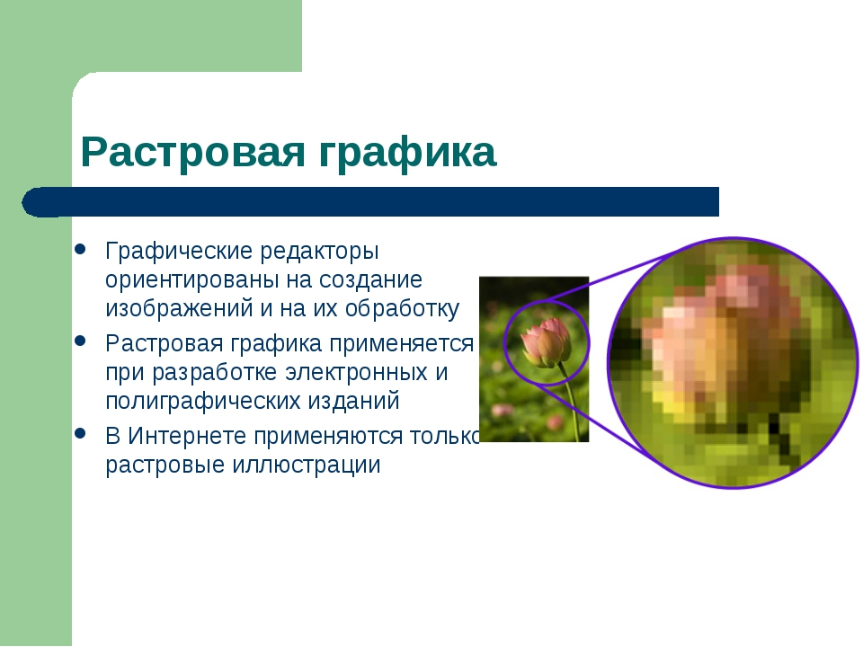 Растровая графика Графические редакторы ориентированы на создание изображений...