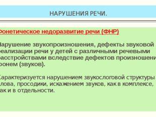 НАРУШЕНИЯ РЕЧИ. Фонетическое недоразвитие речи (ФНР) Нарушение звукопроизноше