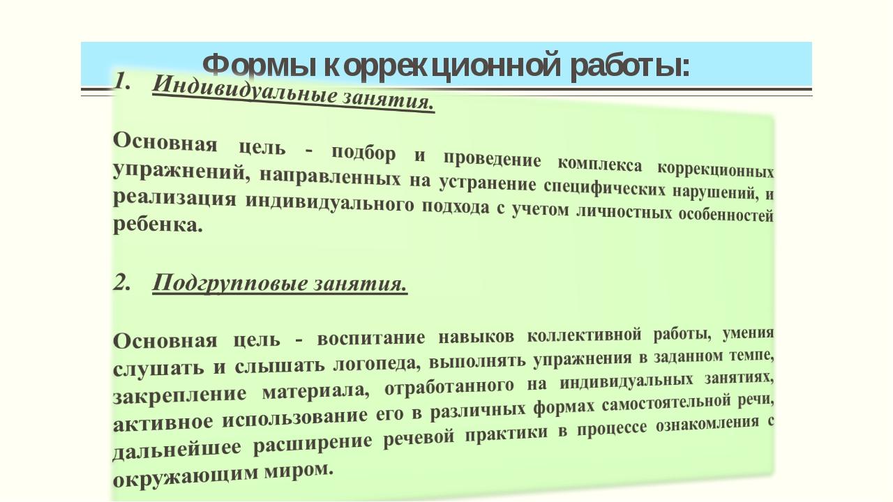 Формы коррекционной работы: