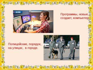 Полицейские, порядок, на улицах, в городе. Программы, новые, создает, компью
